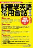 (二手書)躺著學英語常用會話口袋書 【1書1CD(MP3+體驗版電子書)】