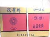 双星牌 12吋桌扇TS-1203~桌扇 電風扇 風扇《八八八e網購
