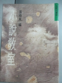 【書寶二手書T3/一般小說_GFL】小說教室_張曉風 / 白先勇