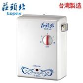 送標準安裝 莊頭北 分段式瞬熱電能熱水器 TI-2503