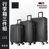 【American Aviator】LA洛杉磯系列-菱紋抗刮超輕量行李箱 超值三件組(尊爵黑) 旅行箱 多色可選