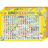 《 Pokemon 》寶可夢1000片盒裝拼圖(C) / JOYBUS玩具百貨