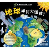 【奇買親子購物網】HOW 酷立體科學大百科-地球如何大運轉