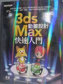 【書寶二手書T9/電腦_QLG】3ds Max動畫設計快速入門 (電子書)_邱聰倚, 姚家琦, 吳?華