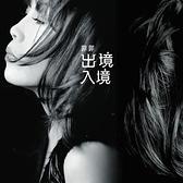 【停看聽音響唱片】【黑膠LP】歐陽菲菲:出境入境 LP 180G