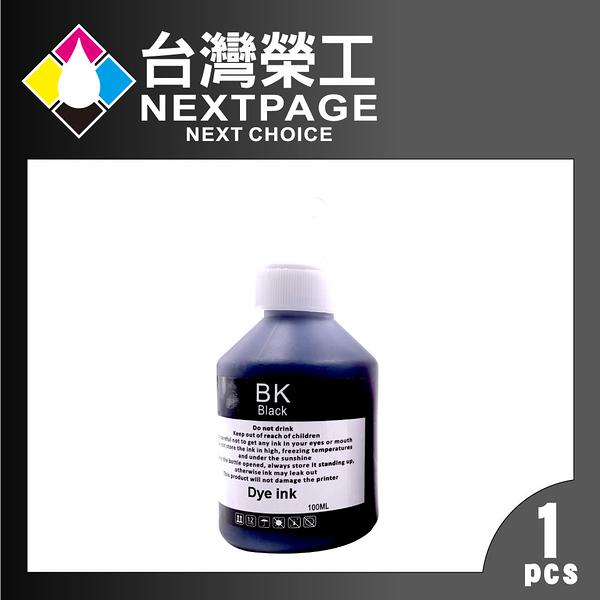 【台灣榮工】For BT系列專用 Dye Ink 黑色可填充染料墨水瓶/100ml   適用於 Brother印表機