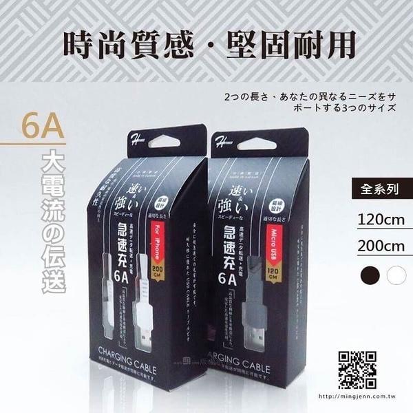 Apple iPad Air 2019 A2152《台灣製 蘋果 6A 扁線 急速快速充電 平板加長充電線傳輸線120公分 200公分》