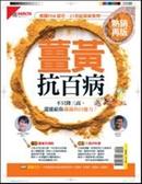 優HEALTH特刊:薑黃抗百病(熱銷再版)