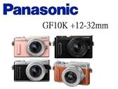 名揚數位 超值組合加送64G+電池+原廠包+專用座充+專業吹球清潔組 Panasonic GF10 + 12-32mm 松下公司貨