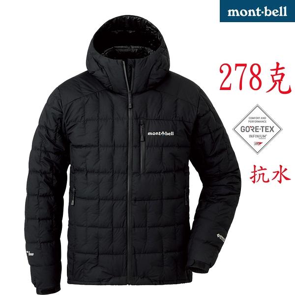 Mont-bell 1000FP Gore-Tex防風 高度抗水 極致輕 鵝絨/羽絨 外套 (1101594 BK黑色) 買就送保暖圍巾