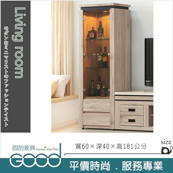 《固的家具GOOD》507-8-AD 北歐2尺淺橡仿石面展示櫃【雙北市含搬運組裝】
