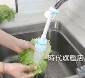 廚房水龍頭防濺頭延伸器龍頭防濺器花灑過濾嘴節水通用節水器噴霧