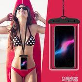 手機防水袋可觸屏潛水套蘋果華為通用保護殼防塵包放水游泳密封袋  極有家