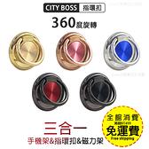 【CityBoss】金屬材質磁吸指環扣360度旋轉戒指式磁扣 適用磁吸支架 可站立 手機支架手機架