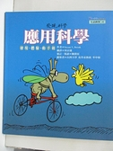 【書寶二手書T1/兒童文學_EDO】應用科學_SUSAN V.BOSA