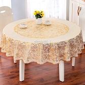 現貨快出 防水防燙防油免洗塑料大圓形餐桌布加厚家用pvc臺布歐式圓桌布