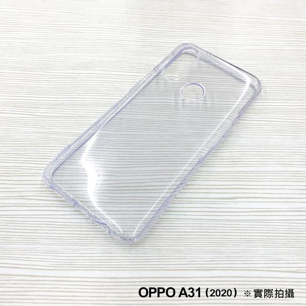 OPPO A31 2020 防摔殼 手機殼 空壓殼 透明 軟殼 輕薄 保護殼 氣墊殼 果凍套 手機套