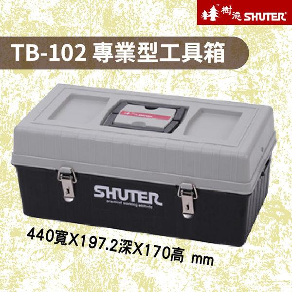 樹德 TB專業用工具箱 TB-102 (工具箱/工具盒/耐重不變形/附內盒方便作業)