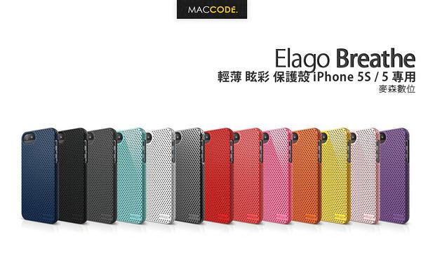 Elago S5 Breathe 輕薄 眩彩 保護殼 iPhone SE / 5S / 5 專用 12色 公司貨 贈保護貼