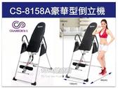 【父親節熱賣】強生CS-8158A 豪華型倒立機 專業倒吊機 可獨立操作 塑腿、拉筋、展骨 美背