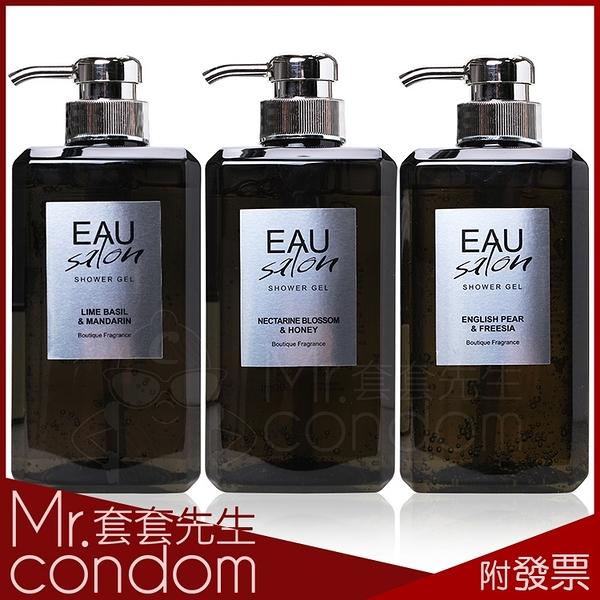 EAU Salon 耀。沙龍香氛沐浴露 500ml【套套先生】英國梨與小蒼蘭/青檸羅勒/蜂蜜杏桃