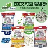 *KING WANG*【單包】《ECO艾可豆腐貓砂-原味 綠茶 玉米 活性碳》7L/包 貓砂 環保 除臭