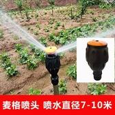 自動灑水器園林澆水綠化噴頭360度旋轉噴水農用灌溉澆菜噴灌 布衣潮人