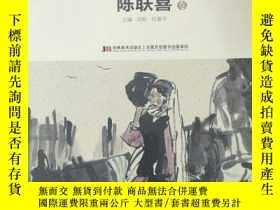 二手書博民逛書店罕見21世紀有影響力畫家個案研究:水墨視覺 中國書畫名家作品集