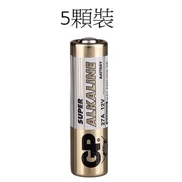 GP超霸27A(12V)高伏特鹼性電池-5顆裝