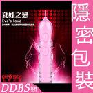 【DDBS】Omysky 魅動三重奏 高質感突狀加長套-夏娃之戀