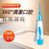 沖牙機 手動衝牙器 家用便攜式洗潔牙器 牙齦清潔防結石水牙線
