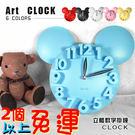 時鐘/掛鐘/壁鐘 卡通立體數字無秒針 3圓造型 MEIDI-CLOCK ☆匠子工坊☆【UC0005】