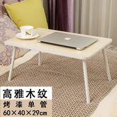 優惠快速出貨-電腦桌筆電電腦桌床上用可折疊懶人學生宿舍書桌