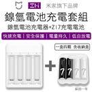 攝彩@ZMI 紫米 AA711鎳氫電池 4號充電電池(4入1組) ZI7 環保電池 低自放電 附收納盒