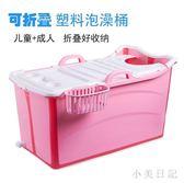 泡澡全身可拆卸成人折疊家用特大號大人浴桶塑料超大浴盆洗澡浴缸 KV2332 『小美日記』