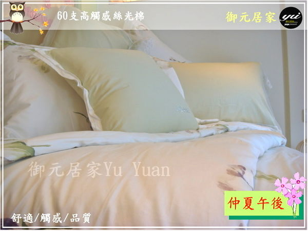 『仲夏午後』(6*7尺)/綠 【薄床包】60支高觸感絲光棉/特大