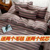 中筒床上用品四件套1.5米床單三件套棉質單人學生宿舍1.2被套1.8m