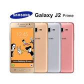 Samsung Galaxy J2 Prime G532 5吋 1.5G/8G 雙卡雙待 智慧型手機【送-透明軟殼+玻璃貼】