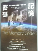 【書寶二手書T1/社會_LEL】記憶密碼:世界原民遺址隱藏千年的秘密_琳恩‧凱利,  張馨方
