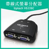 Uptech VS220C 帶線式 螢幕分配器