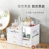 化妝品收納盒帶鏡子化妝盒置物架宿舍梳妝臺梳妝盒【淘夢屋】