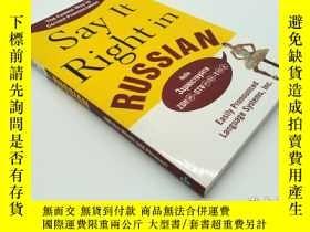 二手書博民逛書店英文俄語雙語對照罕見語言手冊Say It Right in Ru