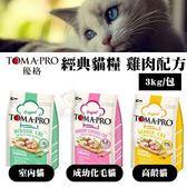 *WANG*新優格TOMA-PRO《成幼貓│室內貓│高齡貓 可選》3公斤 貓飼料