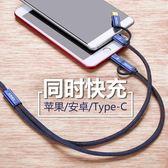數據線 一拖二數據線二合一蘋果type-c多功能快充多頭手機充電器安卓通用 二度