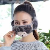 冬季口耳罩二合一保暖耳套女透氣防寒防風護耳包卡通可愛加厚口罩 俏girl
