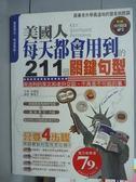 【書寶二手書T1/語言學習_QOH】美國人每天都會用到的211個關鍵句型_朴鍾遠_有光碟