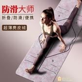 瑜伽墊可折疊瑜伽墊便攜式超薄防滑體位線鋪巾橡膠瑜珈毯子wy 快速出貨
