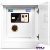 保險箱 虎牌保險櫃保險箱家用水性漆床頭櫃電子指紋款 電子密碼款智能遠程報警款防盜 降價兩天