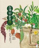 (二手書)台灣好野菜‧二十四節氣田邊食