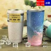 潮牌潮流辦公室水杯個性創意不銹鋼保溫杯男學生女韓版簡約冰霸杯